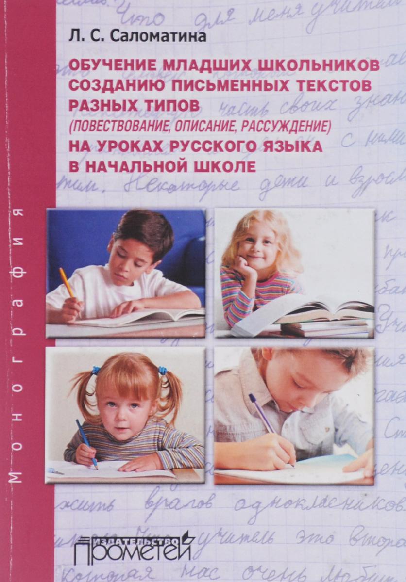 Обучение младших школьников созданию письменных текстов разных типов (повествование, описание, рассуждение) на уроках русского языка в начальной школе