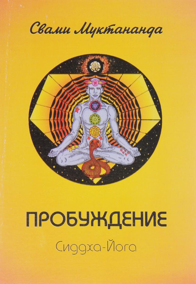 Пробуждение. Сиддха-Йога. Свами Муктананда