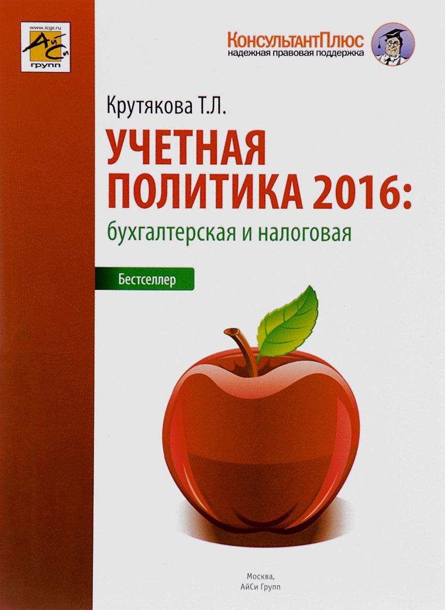 Учетная политика 2016. Бухгалтерская и налоговая