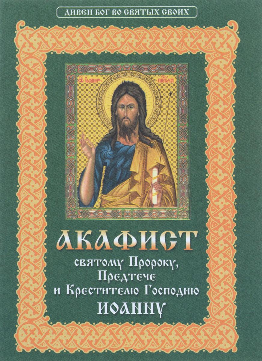Михаил Молотников Акафист святому пророку, Предтече и Крестителю Господню Иоанну акафист святому великомученику иоанну новому сочавскому
