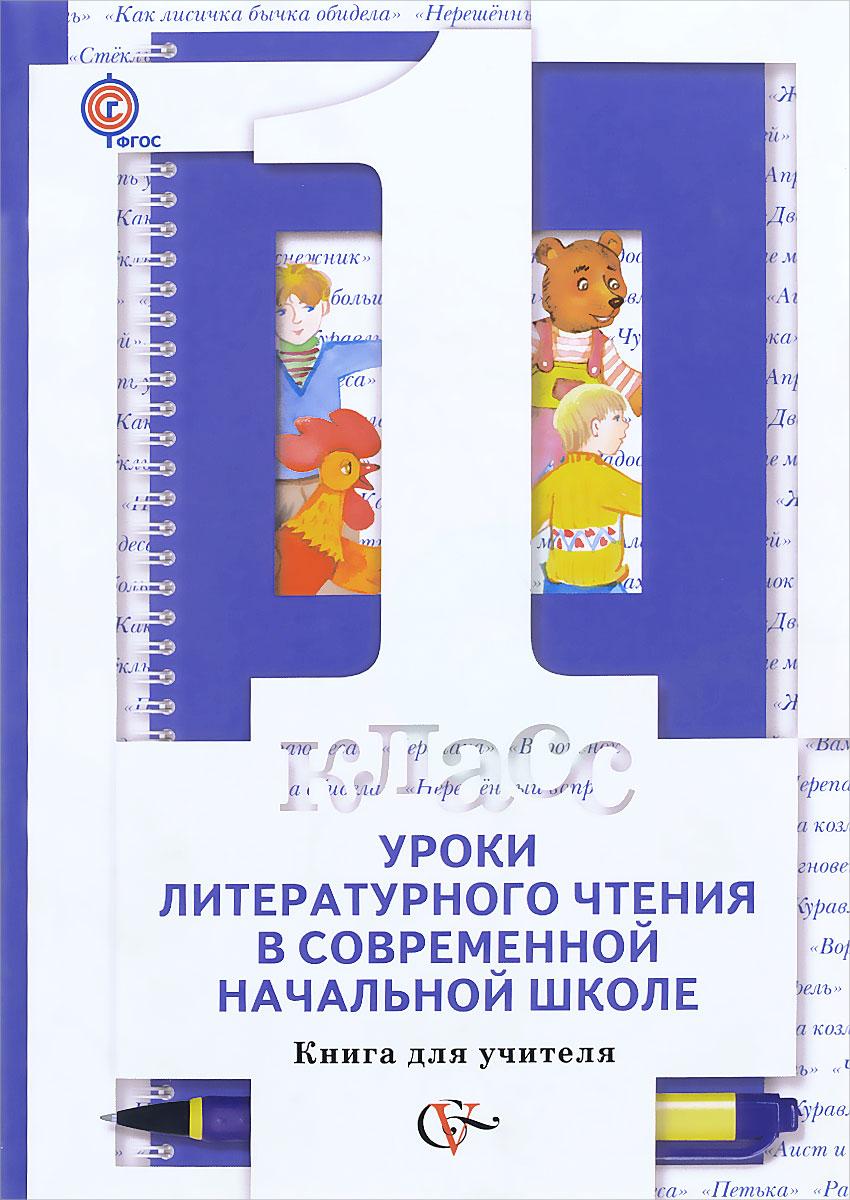 Литературное чтение. Уроки в современной начальной школе. 1 класс. Книга для учителя