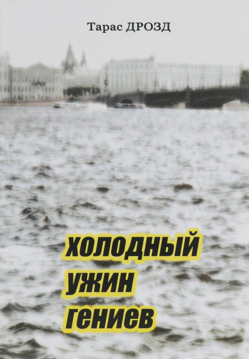 Zakazat.ru: Холодный ужин гениев. Тарас Дрозд