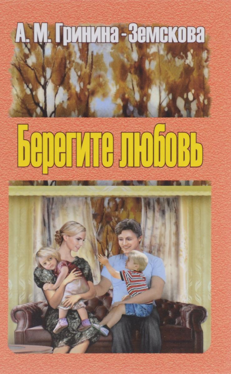 Берегите любовь. В 2 томах. Том 1