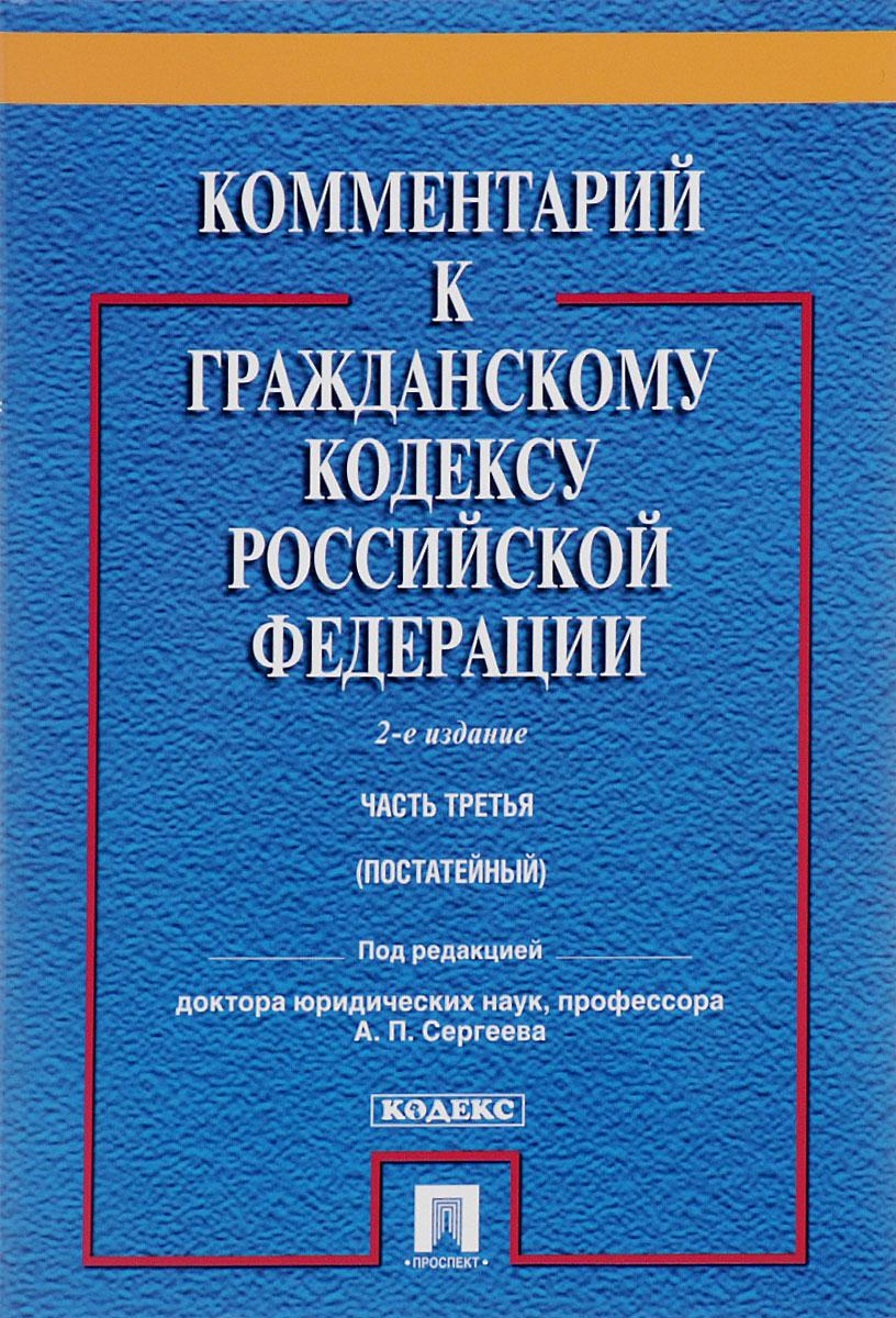 Комментарий к Гражданскому Кодексу Российской Федерации. Часть 3. Учебно-практический комментарий