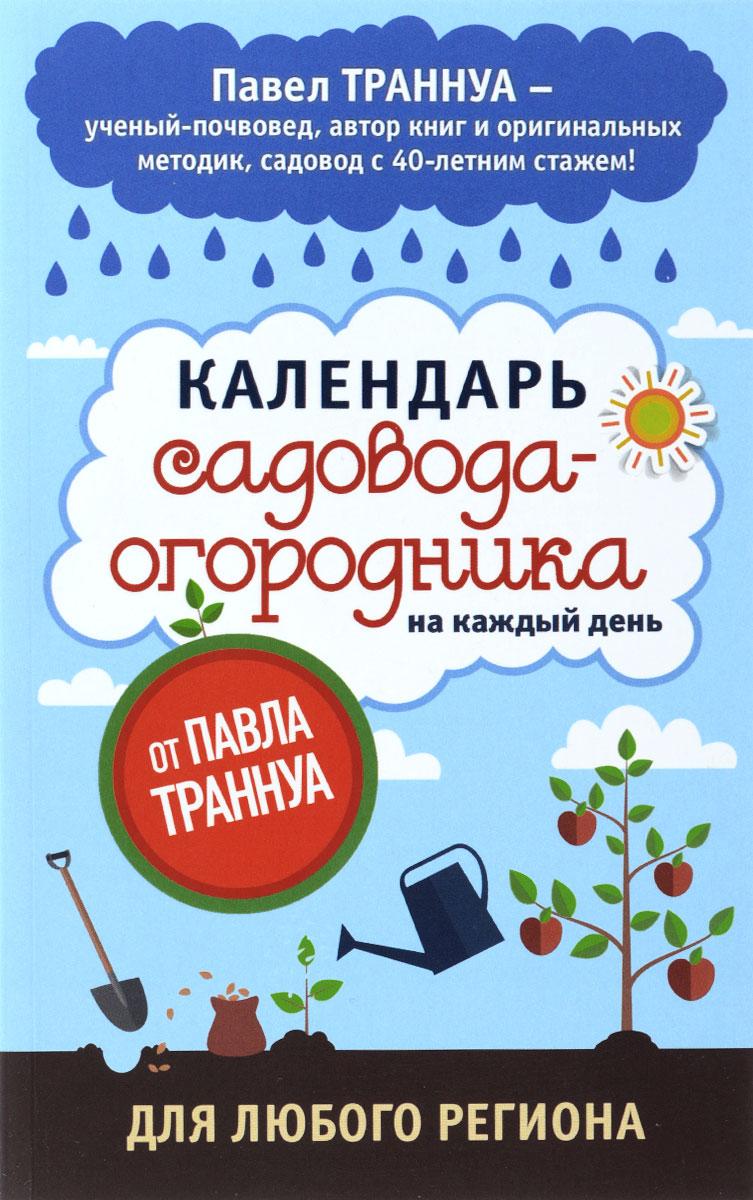 Павел Траннуа Календарь садовода-огородника на каждый день от Павла