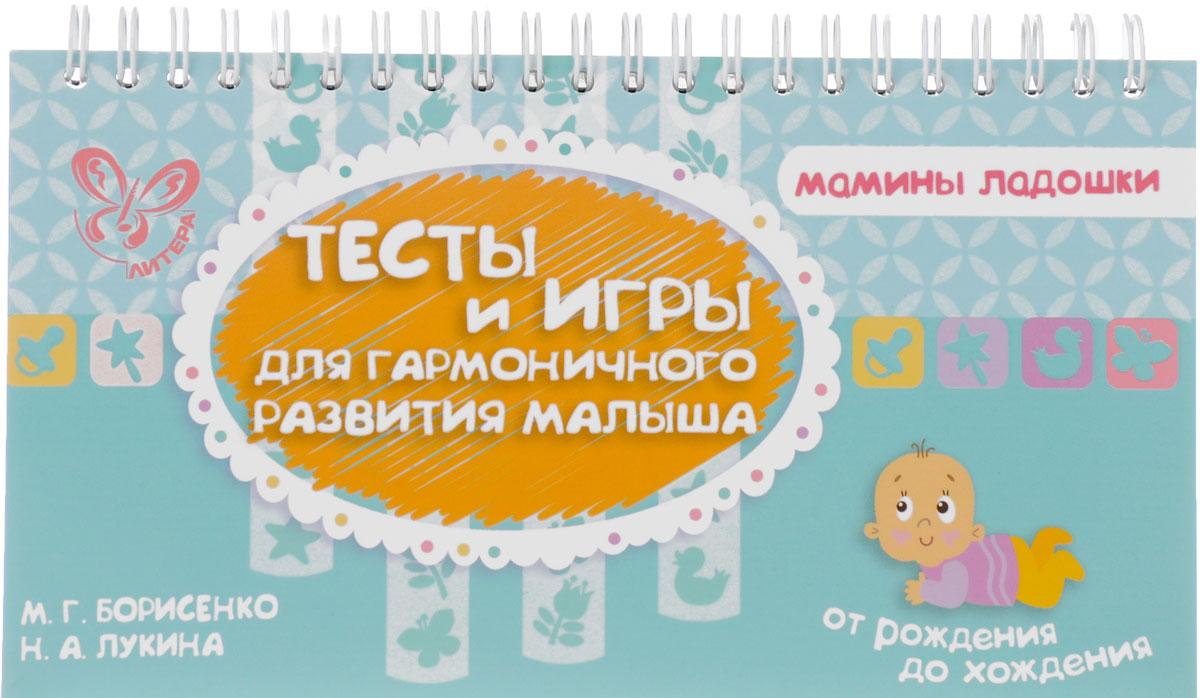 Тесты и игры для гармоничного развития малыша