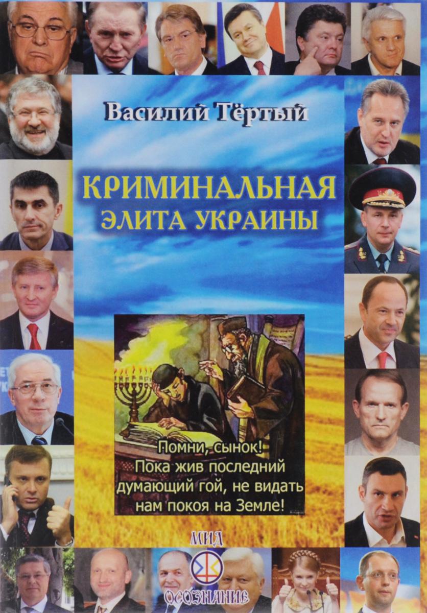 Василий Тертый Криминальная элита Украины