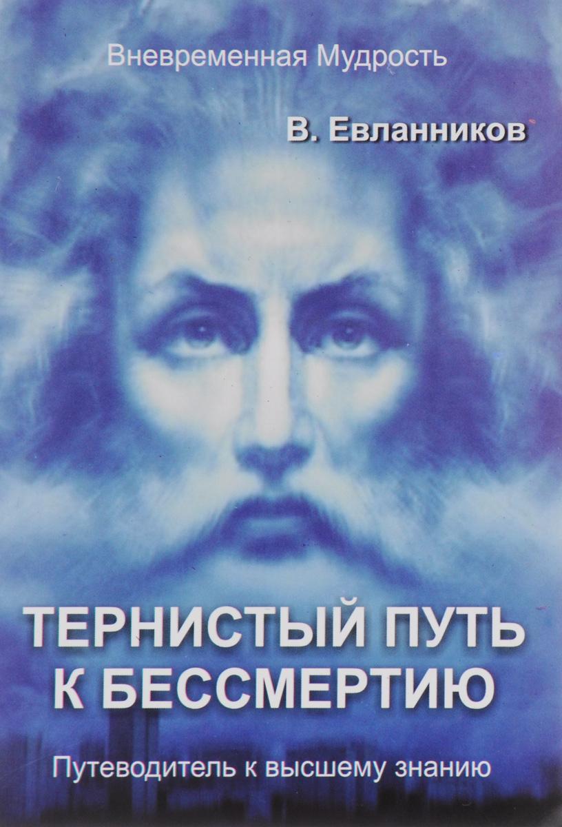 Тернистый путь к бессмертию. В. Евланников