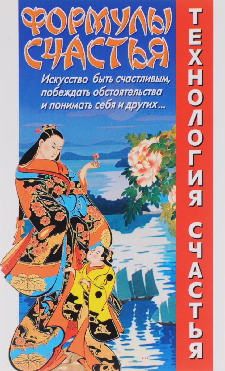 Александр Медведев, Ирина Медведева Технология счастья. Формулы счастья книга гормоны счастья купить