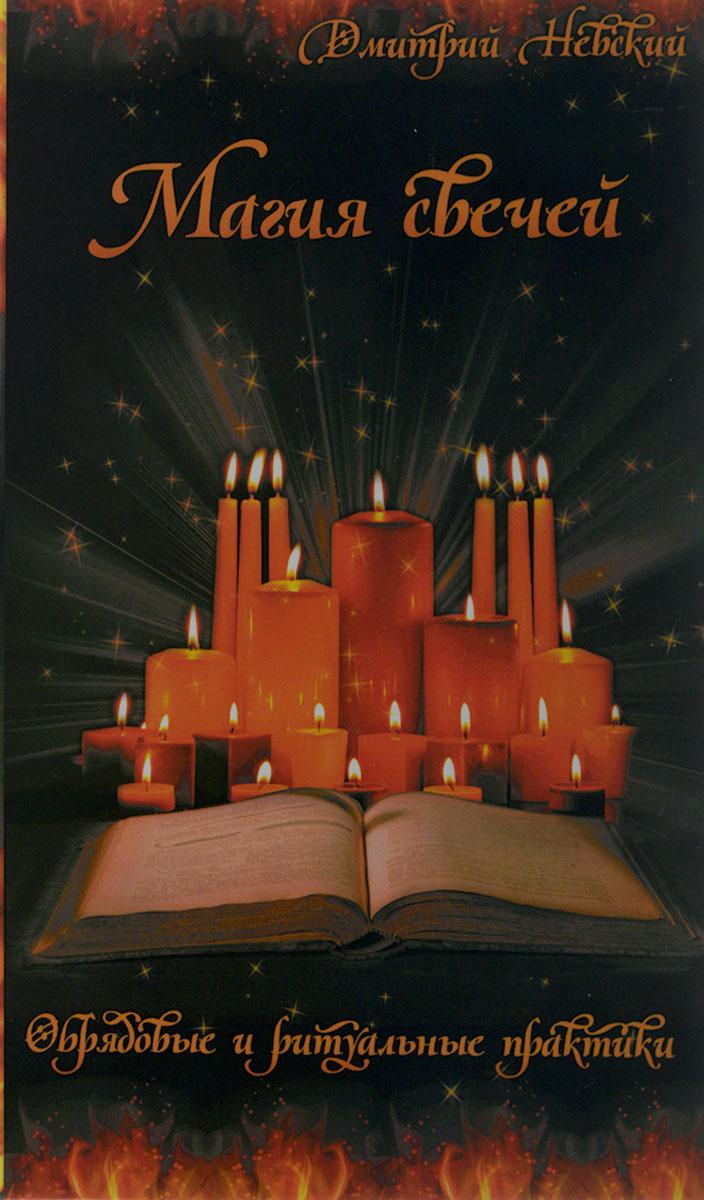 Дмитрий Невский Магия свечей. Обрядовые и ритуальные практики мигель серрано книга магической любви