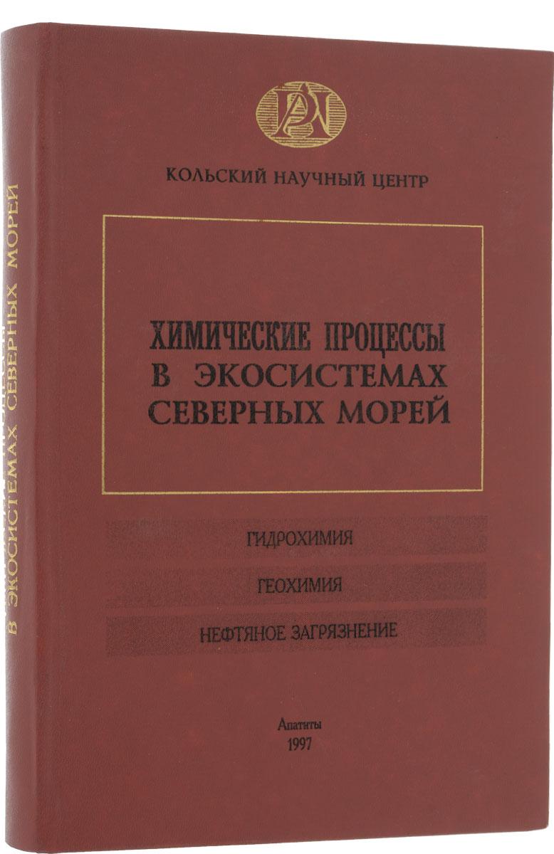 Матишов Г., Павлова Л., Ильин Г. и др.