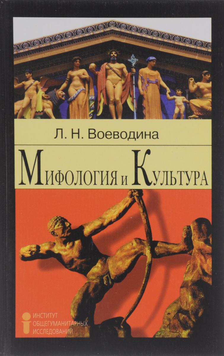 Мифология и культура. Учебное пособие