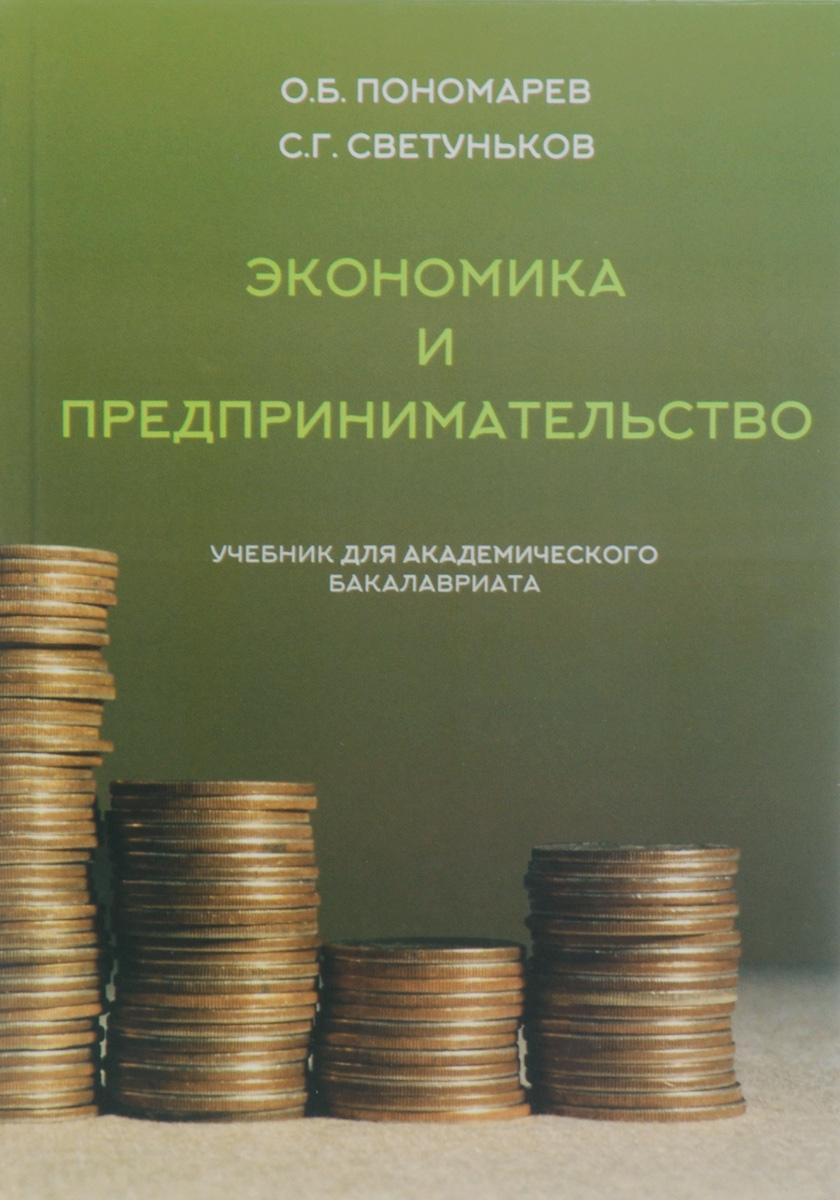 Экономика и предпринимательство. Учебник