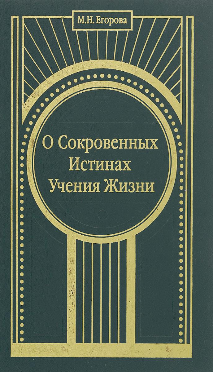 М. Н. Егорова О сокровенных Истинах Учения Жизни