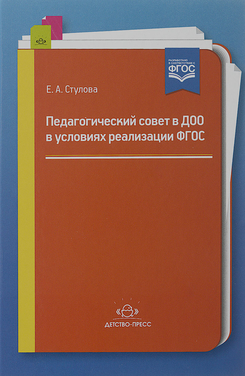 Педагогический совет в ДОО в условиях реализации ФГОС. Е. А. Стулова