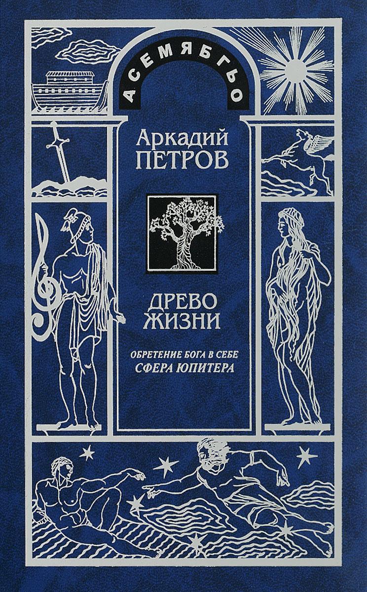 Древо жизни. Часть 8. Постижение гармонии. Сфера Юпитера. Аркадий Петров