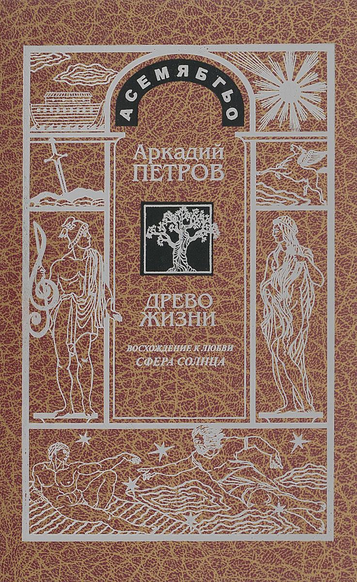 Древо жизни. Часть 6. Постижение гармонии. Сфера Солнца. Аркадий Петров
