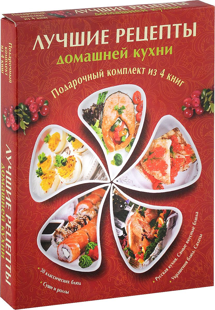 Лучшие рецепты домашней кухни (комплект из 4 книг) просто вкусно праздничный стол
