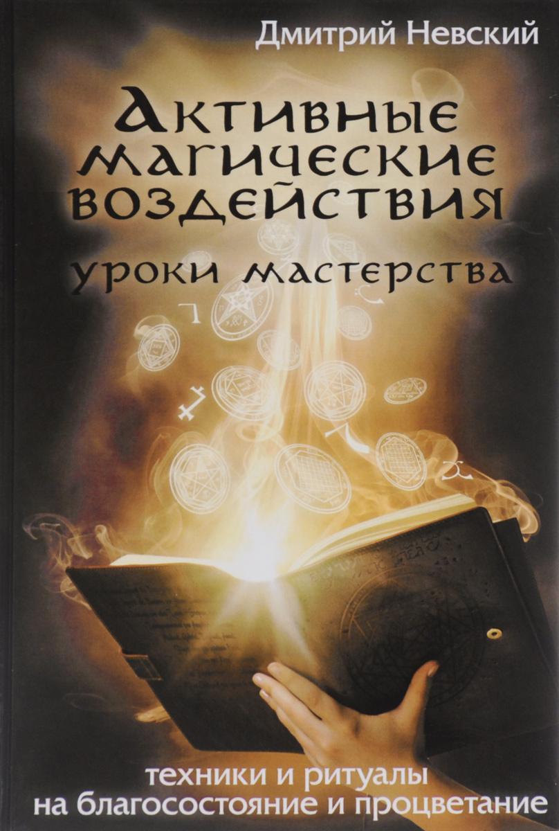 Дмитрий Невский Активные магические воздействия. Уроки мастерства активные сабвуферы в краснодаре