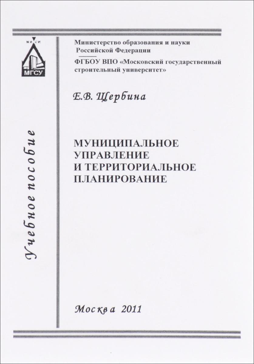 Муниципальное управление и территориальное планирование. Учебное пособие