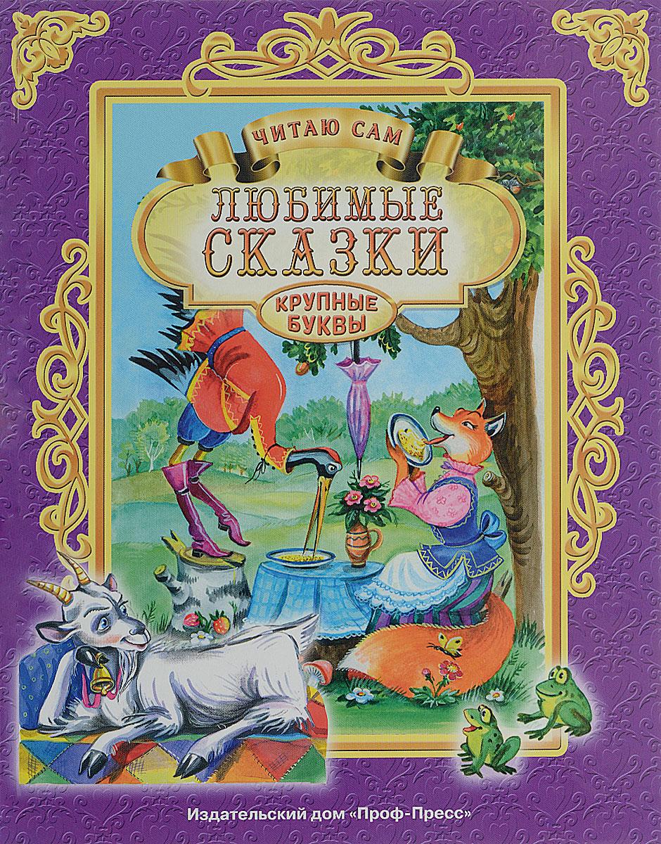 Любимые сказки сборник китайские сказки