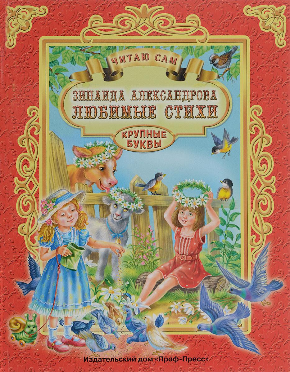 Зинаида Александрова Любимые стихи андрей углицких цвета радуги стихи для детей дошкольного возраста