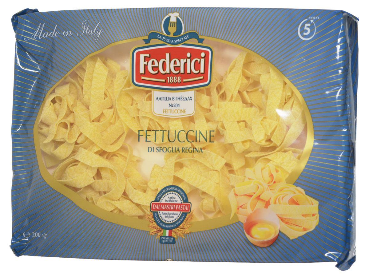 Federici Fettuccine лапша яичная в гнездах, 200 г0100204Лапша Federici Fettuccine высшего сорта изготовлена из муки твердых сортов, содержащей чуть меньшее количество клейковины, чем обыкновенная мука. Она хорошо поглощает воду, макароны из нее при варке увеличиваются и не развариваются. Federici Fettuccine займут достойное место на вашем столе и станут прекрасной основой для разнообразных блюд.