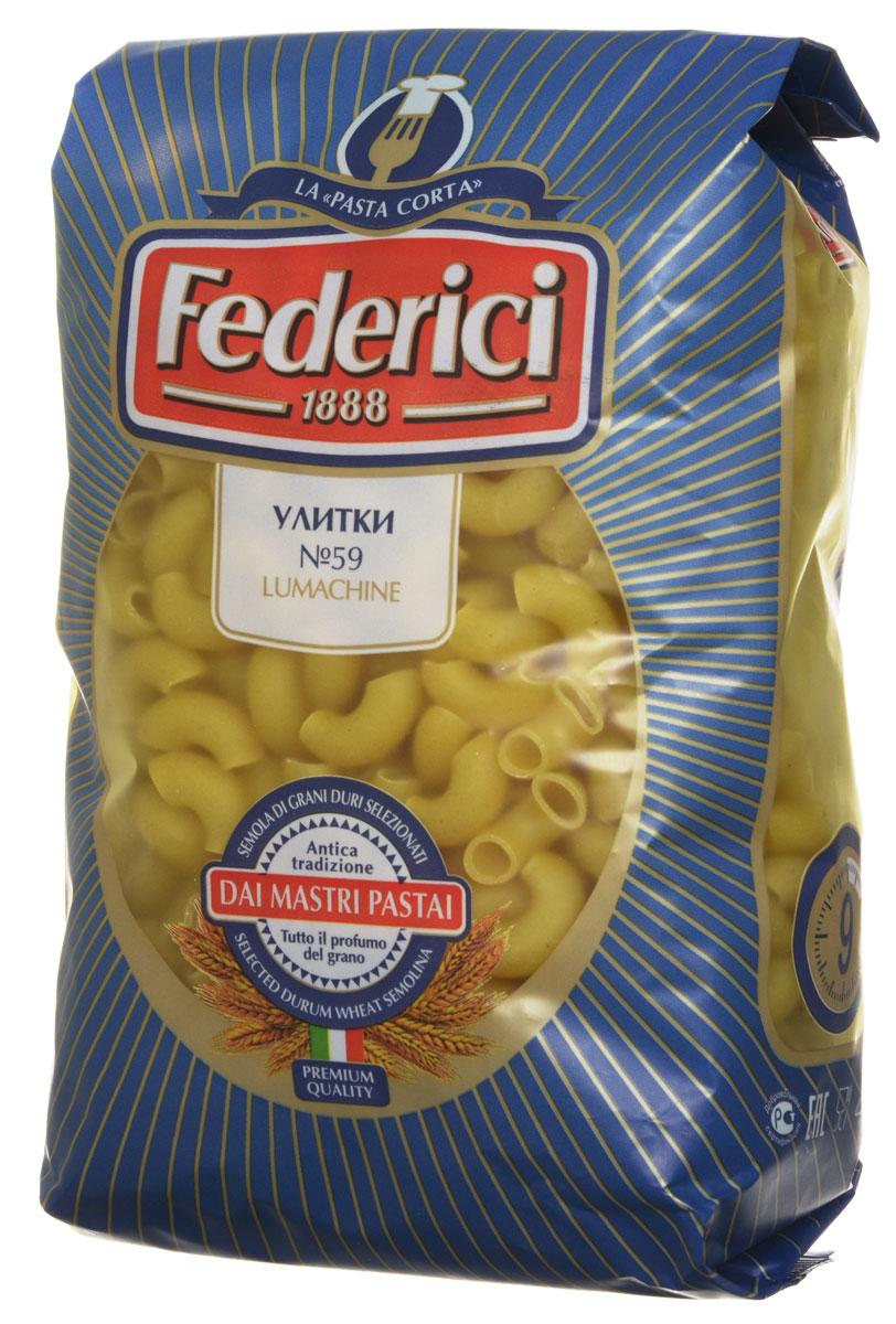 Federici Lumachine улитки макаронные изделия, 500 г0100059Макароны - улитки Federici Lumachine высшего сорта изготовлены из муки твердых сортов, содержащей чуть меньшее количество клейковины, чем обыкновенная мука. Она хорошо поглощает воду, макароны из нее при варке увеличиваются и не развариваются. Отлично подойдут как гарнир к мясу или рыбе, а также вы можете создать самостоятельное блюдо с различными соусами, овощами или зеленью.