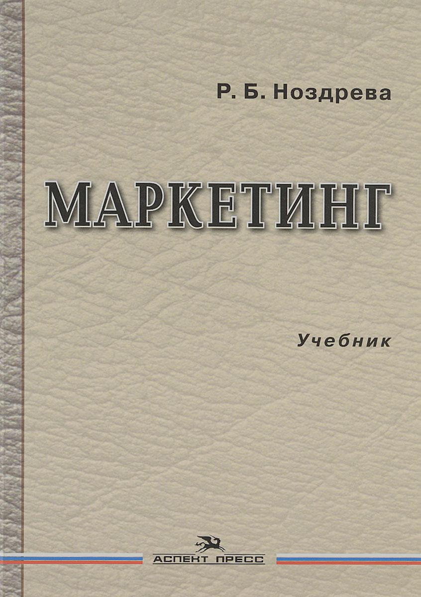 Р. Б. Ноздрева Маркетинг. Учебник ISBN: 978-5-7567-0829-5