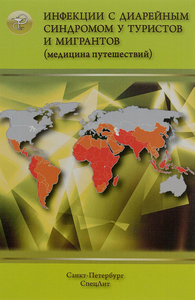 Инфекции с диарейным синдромом у туристов и мигран (медицина путешествий). В 5 частях. Часть 2