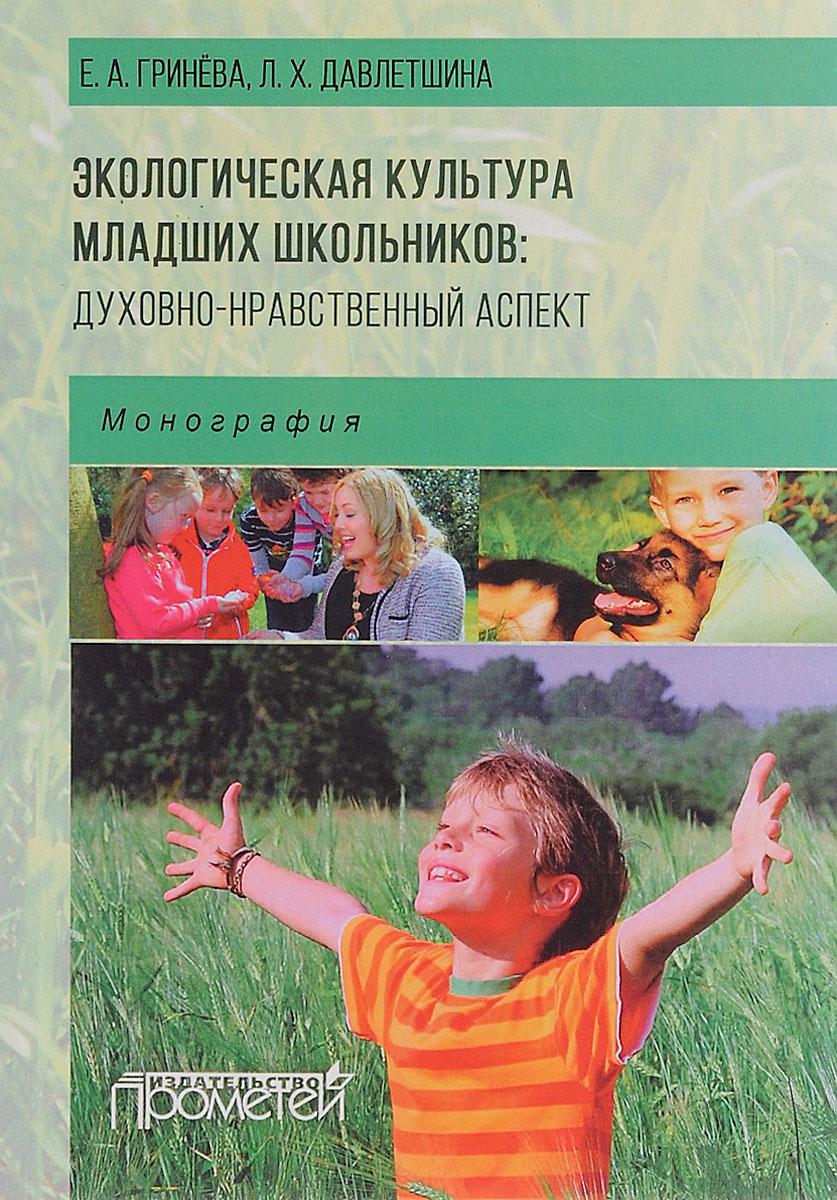 Экологическая культура младших школьников. Духовно-нравственный аспект
