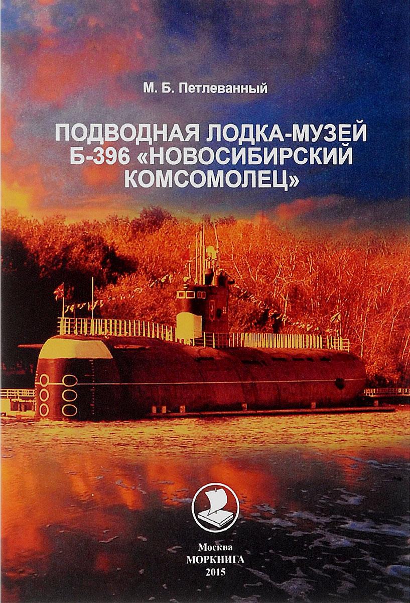 М. Б. Петлеванный Подводная лодка-музей Б-396 Новосибирский комсомолец крышка багажника 21053 б у в москве