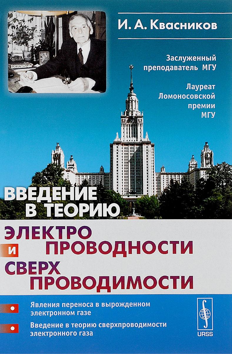 И. А. Квасников. Введение в теорию электропроводности и сверхпроводимости