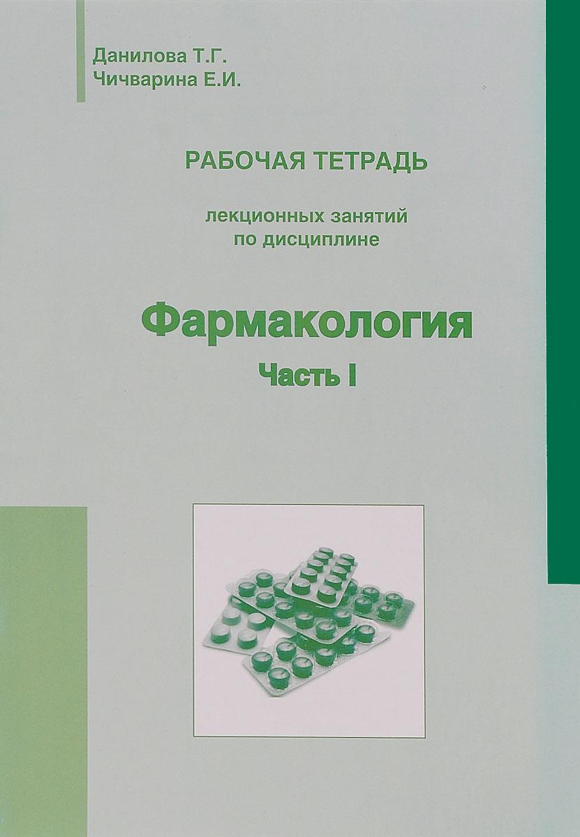 Т. Г. Данилова, Е. И. Чичварина Фармакология. Рабочая тетрадь лекционных занятий. Часть 1 цена