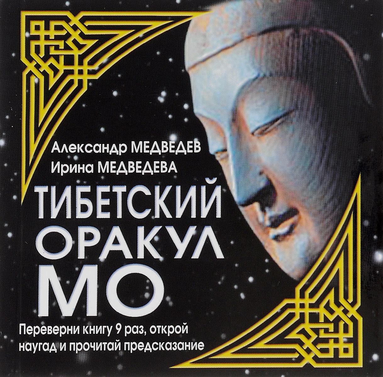 Александр Медведев, Ирина Медведева Тибетский оракул МО