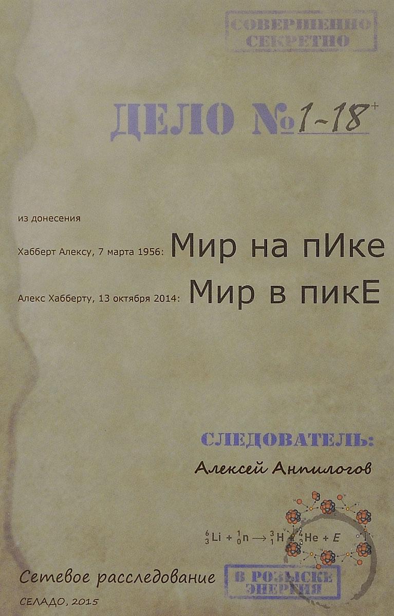 Алексей Анпилогов Мир на пике - Мир в пике ISBN: 978-5-90669-503-1