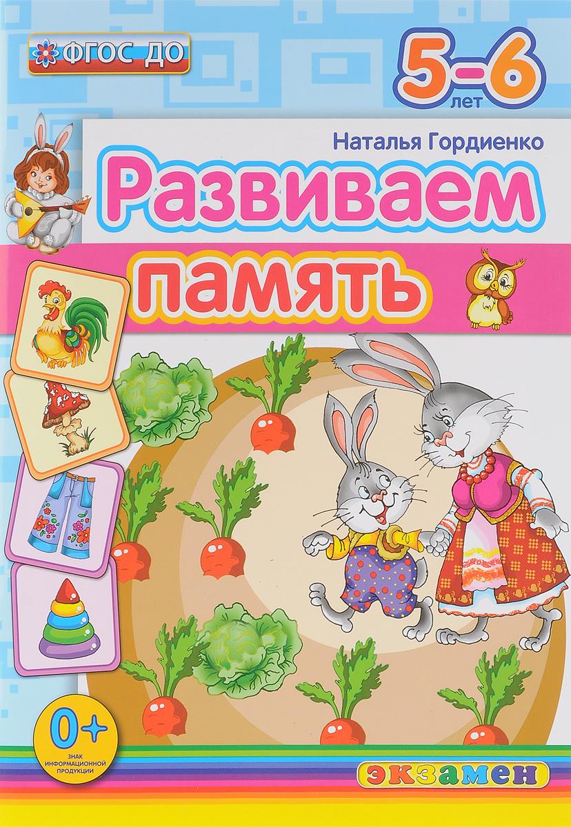 Наталья Гордиенко Развиваем память. 5-6 лет о а шмелёва развиваем интеллект рабочая тетрадь для занятий с детьми 5 6 лет