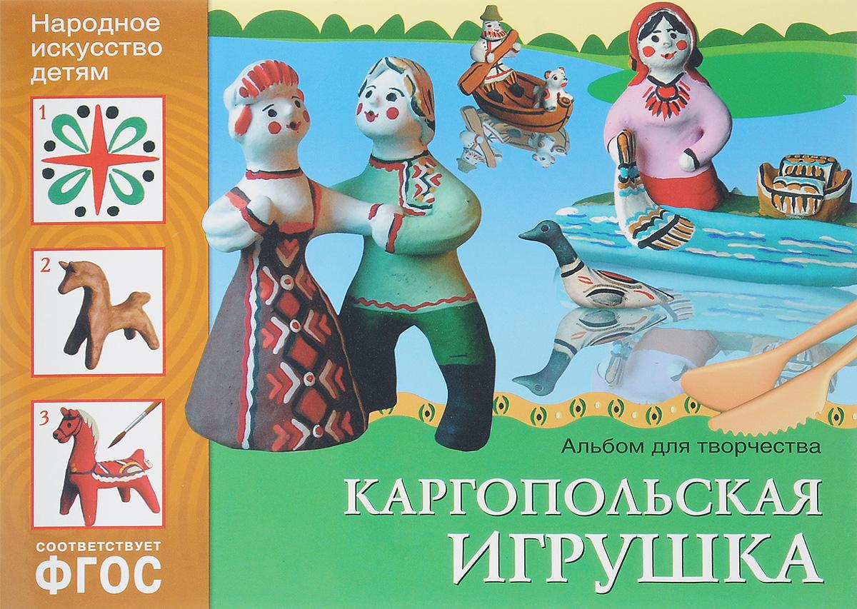 Каргопольская игрушка. Альбом для творчества