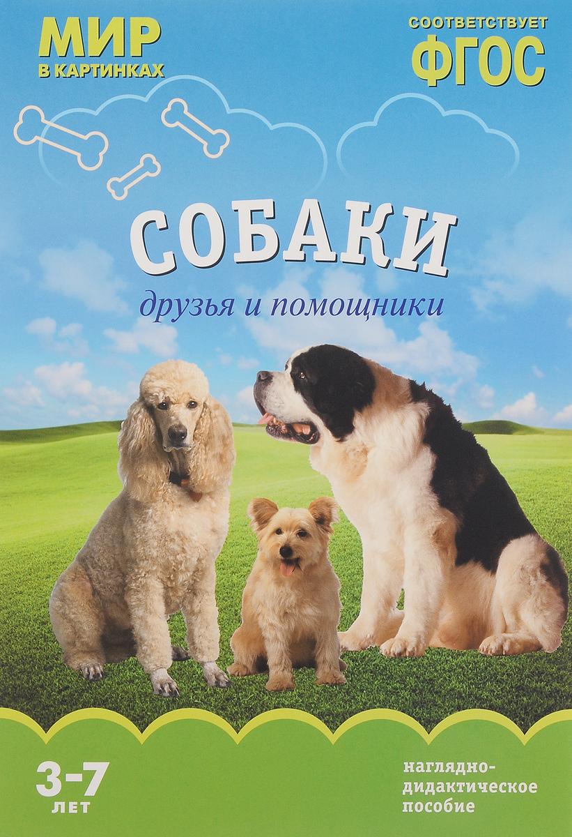 Собаки. Друзья и помощники. Наглядно-дидактическое пособие. 3-7 лет