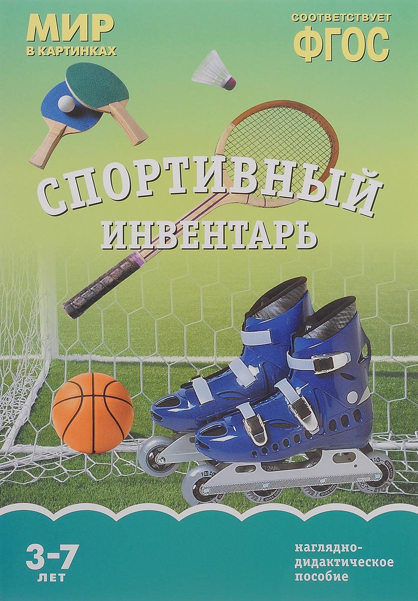 Спортивный инвентарь. Наглядно-дидактическое пособие. 3-7 лет