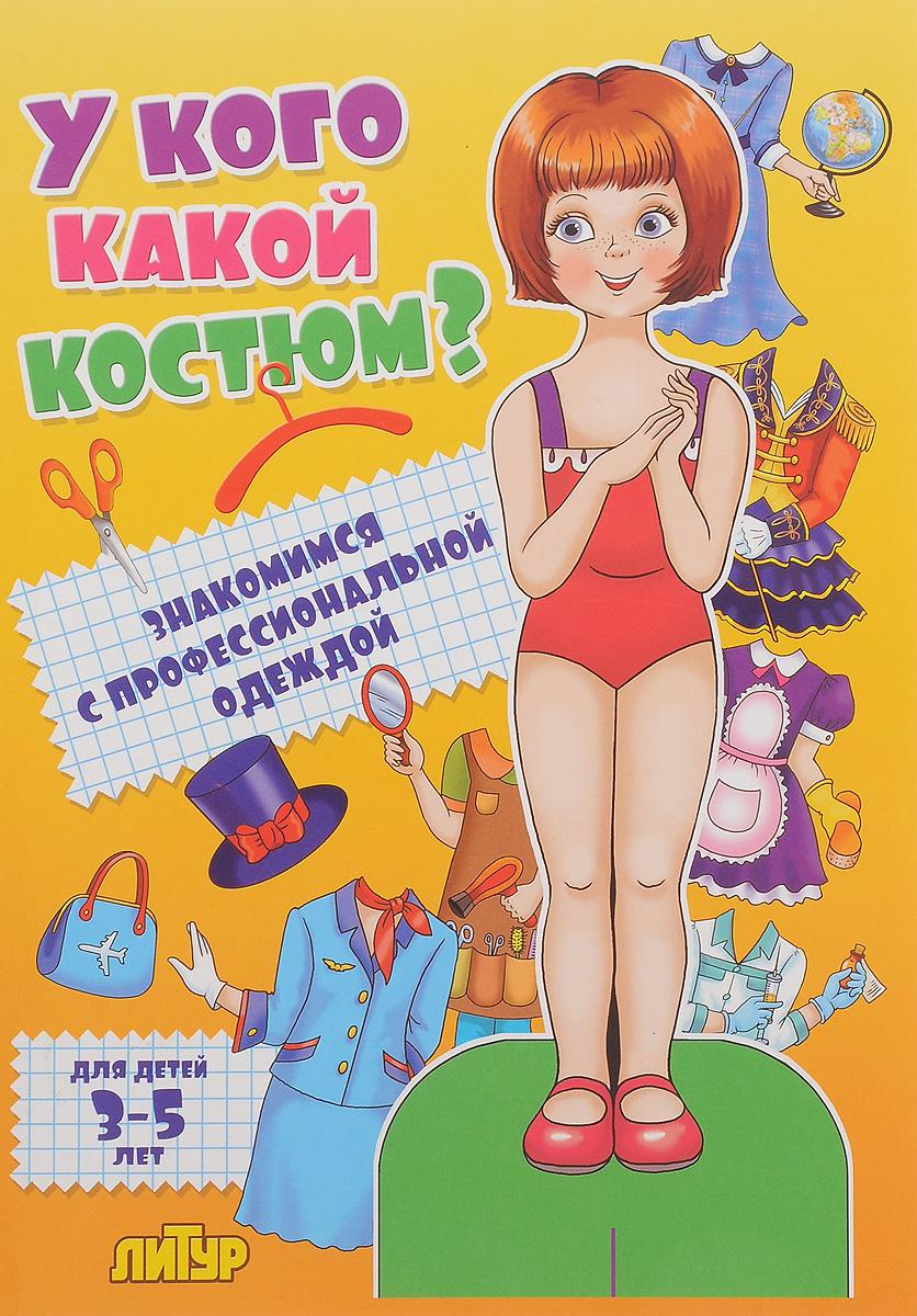 У кого какой костюм? Знакомимся с профессиональной одеждой. Книжка-игрушка одежда спортивная найк для детей