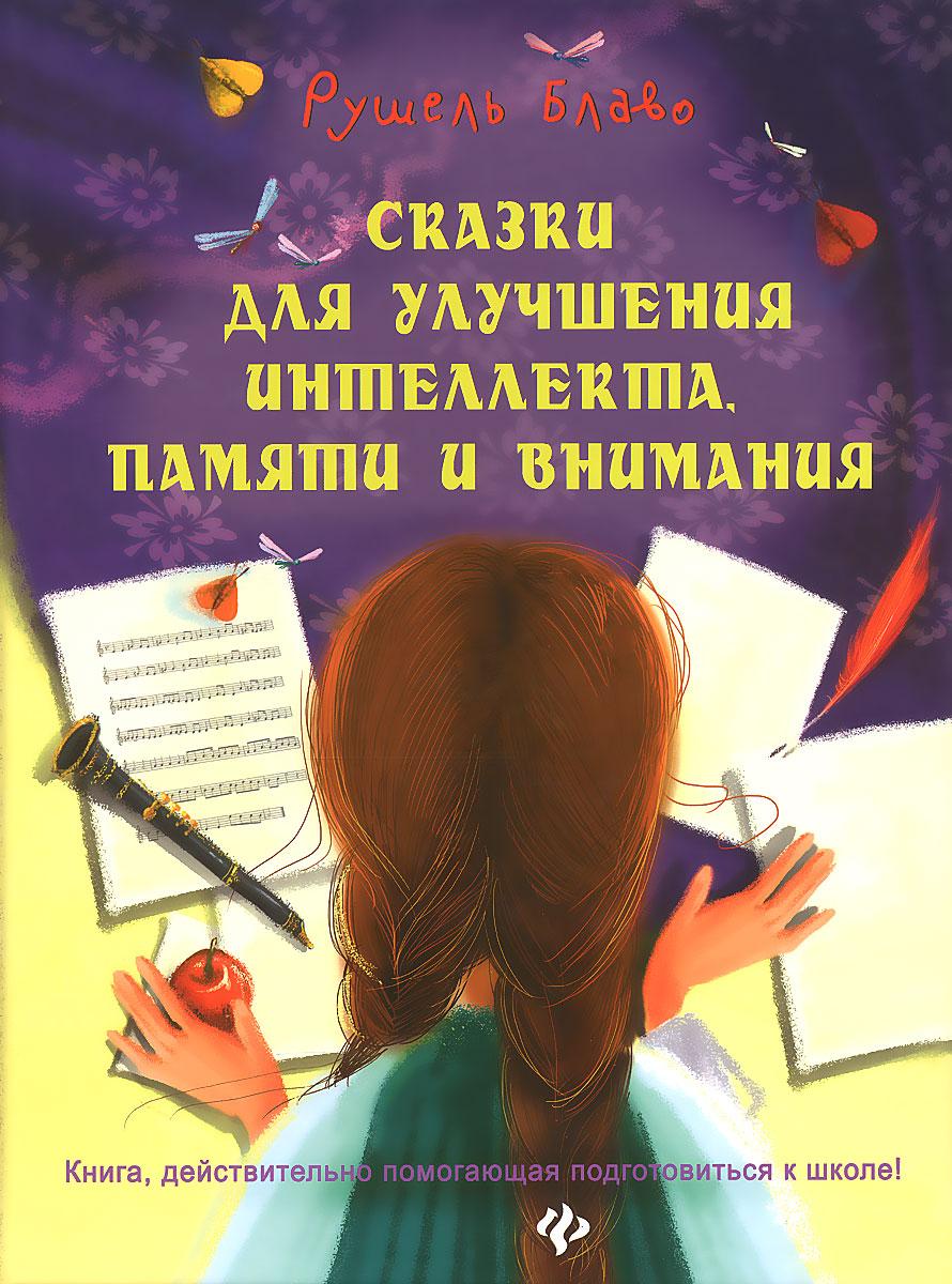 Сказки для улучшения интеллекта, памяти и внимания. Книга, действительно помогающая подготовиться к школе!.