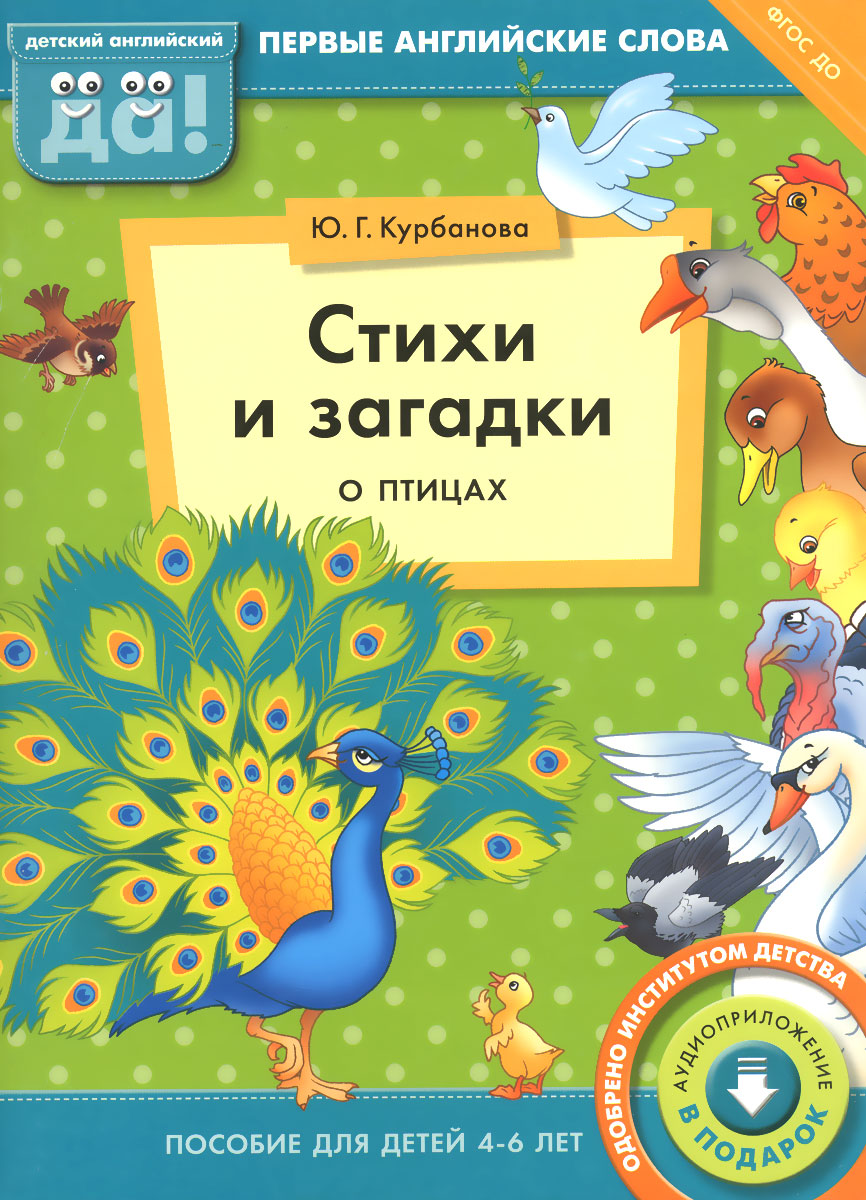 Стихи и загадки о птицах. Пособие для детей 4-6 лет
