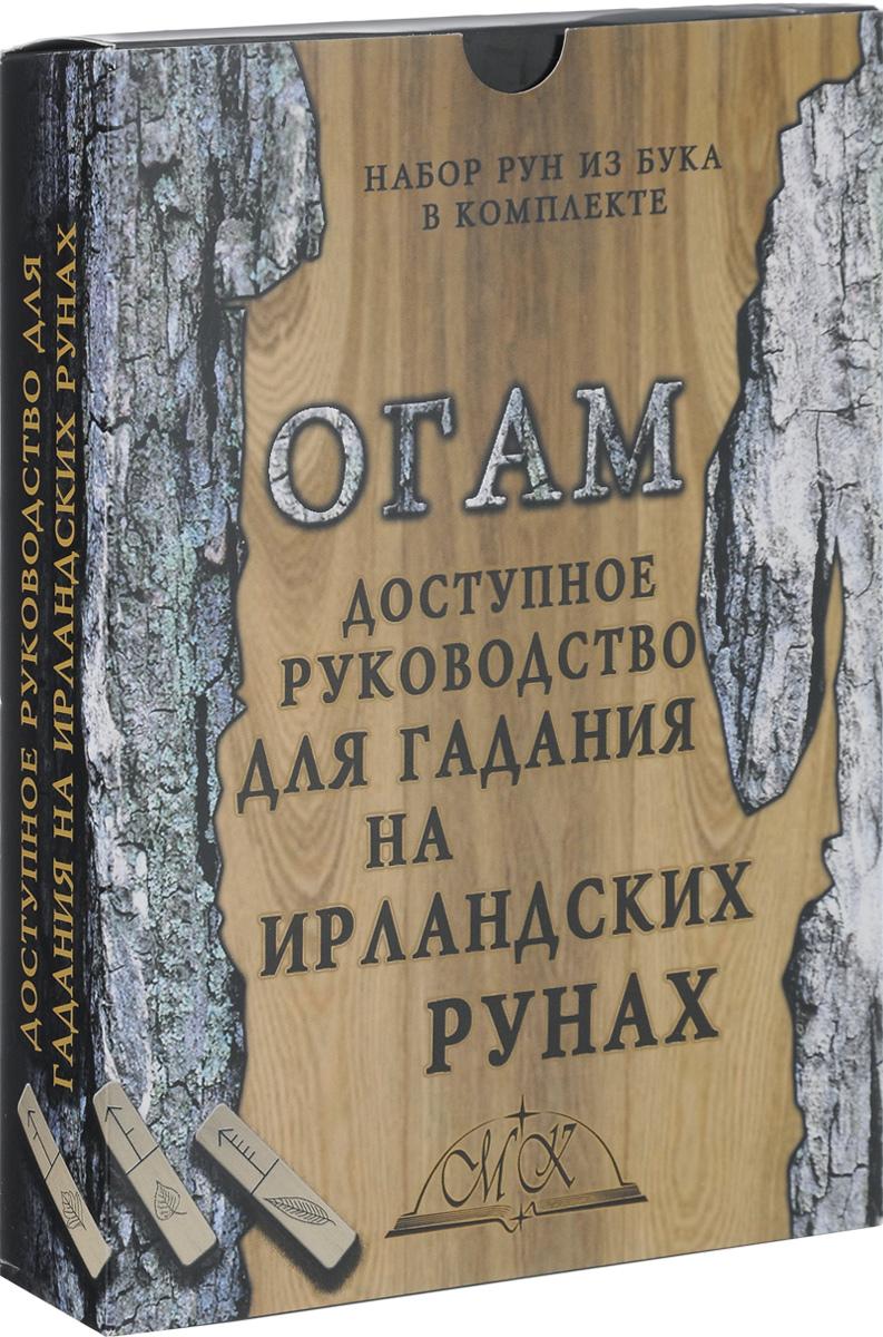Огам. Доступное руководство для гадания на ирландских рунах (набор из 20 рун + книга-руководство) купить набор рун