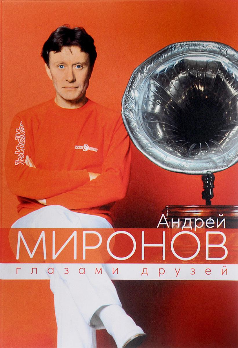 Андрей Миронов глазами друзей. Сборник воспоминаний девять женщин андрея миронова