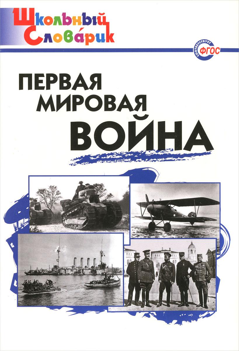 Сост. Чернов Д.И. Первая мировая война. Начальная школа