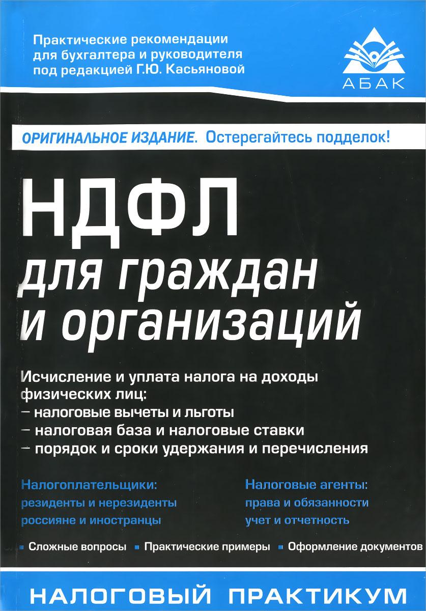 Г. Ю. Касьянова НДФЛ для граждан и организаций 2 ндфл купить в воронеже