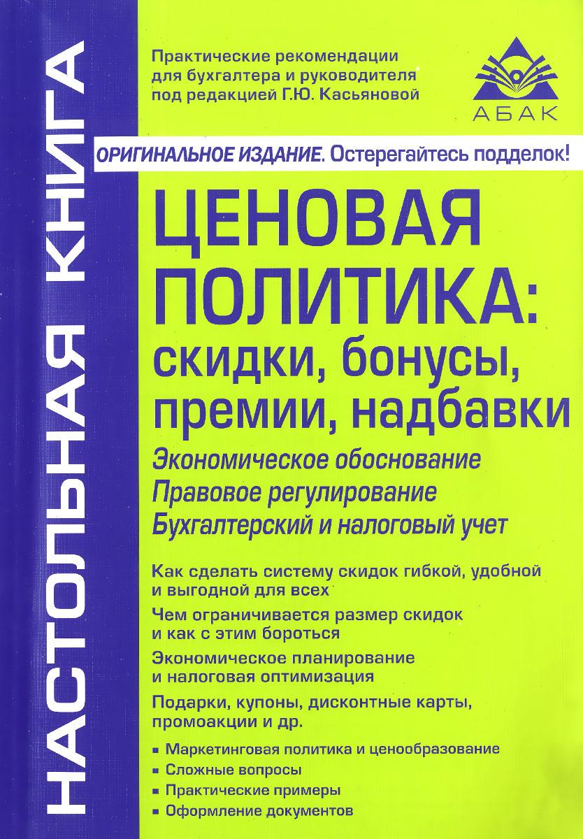 Г. Ю. Касьянова Ценовая политика. Скидки, бонусы, премии, надбавки reserved скидки