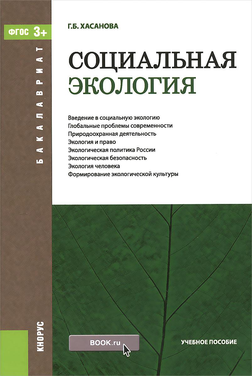 Социальная экология. Учебное пособие