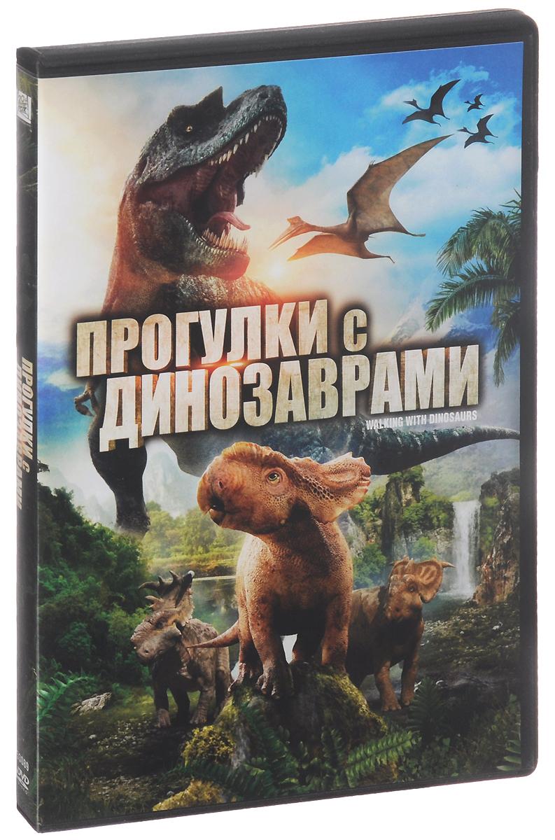 Прогулки с динозаврами